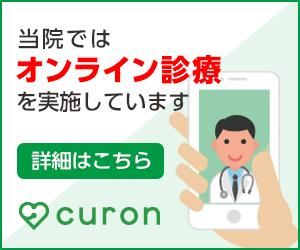 当院はオンライン診療を実施しています 詳細はこちら