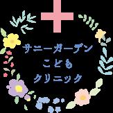 ロゴ:サニーガーデンこどもクリニック