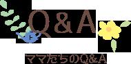 Q&A ママたちのQ&A